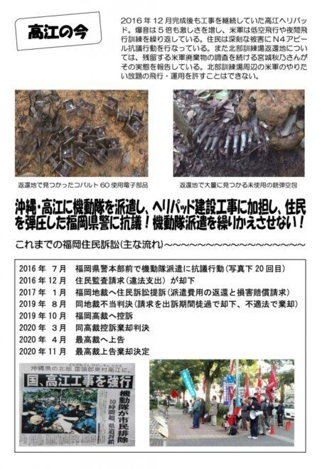 福岡県警機動隊沖縄派遣住民訴訟・報告集会