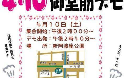 大阪市乗っ取り計画=広域一元化条例いらん! 4・10御堂筋デモ