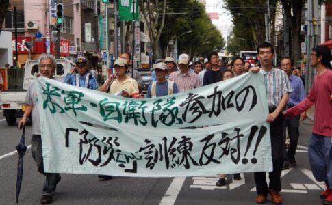 東京都総合防災訓練に反対する実行委員会