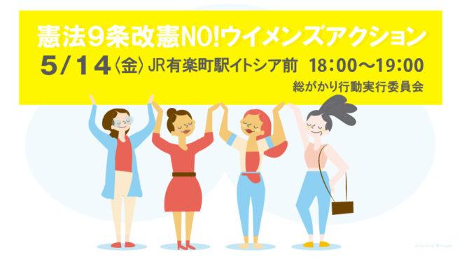 憲法9条改憲NO!ウィメンズアクション/有楽町