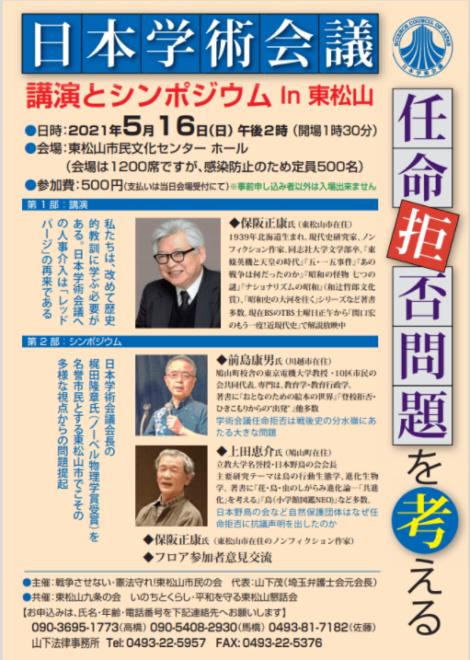 日本学術会議 任命拒否問題を考える 講演とシンポジウム in 東松山