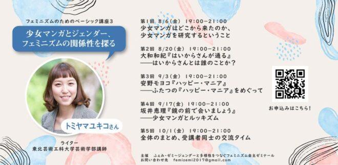 少女マンガとジェンダー、フェミニズムの関係性を探る~トミヤマ ユキコさんオンライン講座