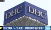企業DHC問題の事実整理(2)不買運動や取引停止・自治体との連携