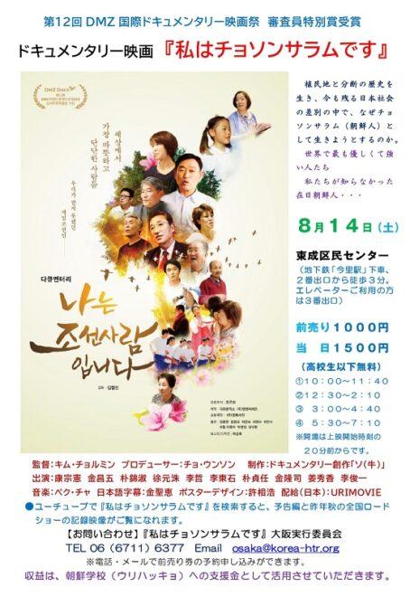 ドキュメンタリー映画『私はチョソンサラム(朝鮮人)です』大阪上映会