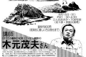8.15集会 天皇の沖縄処分と琉球弧の軍事要塞化
