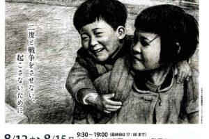 子どもたちと考える戦争と平和展 in 高槻・島本 2021