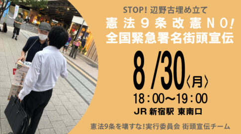 STOP!辺野古埋め立て『憲法9条改憲NO!全国緊急署名街頭宣伝』