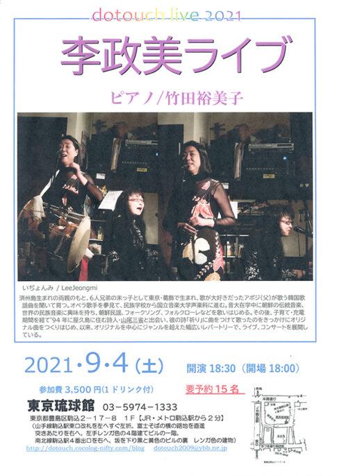 李政美(Lee Jeongmi)ライブ-東京琉球館/2021.09.04