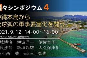 第4回島々シンポジウム 沖縄本島から琉球弧の軍事要塞化を問う