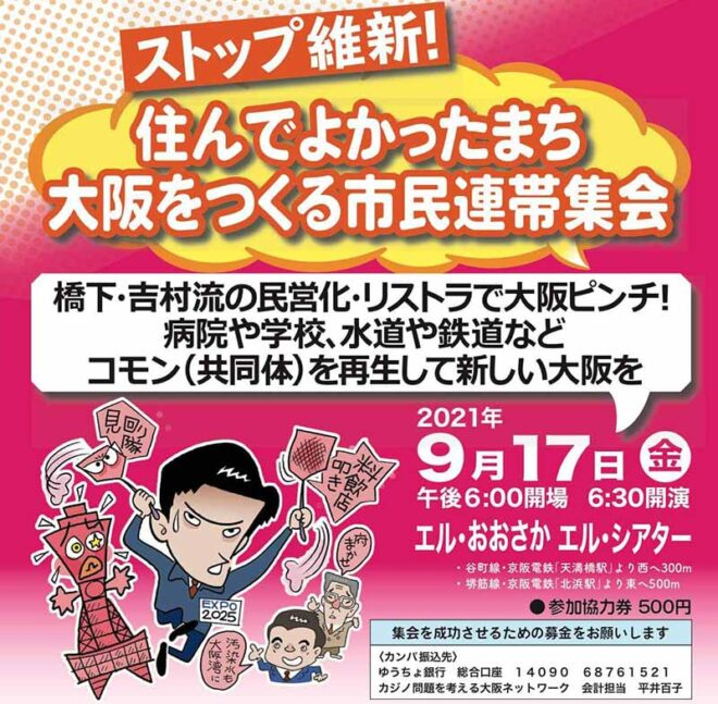 ストップ維新!住んでよかったまち大阪をつくる市民連帯集会