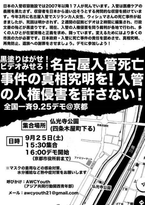 名古屋入管死亡事件の真相究明を!入管の人権侵害を許さないデモ