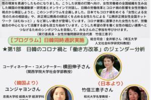 日韓女性〈働き方改革〉シンポ