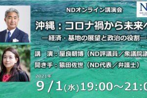 沖縄:コロナ禍から未来へ―経済・基地の展望と政治の役割―講演:屋良朝博さん