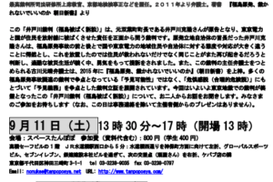 井戸川裁判(福島被ばく訴訟)は何を問うているのか~井戸川克隆(双葉町元町長)さん他講演
