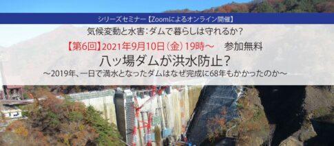 八ッ場ダムが洪水防止?~一日で満水となったダムはなぜ完成に68年もかかったか