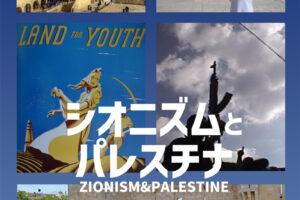 映画講座-シオニズムとパレスチナ-シネマハウス大塚特別企画