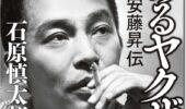 読書日記『あるヤクザの生涯 安藤昇伝』(石原慎太郎)ほか