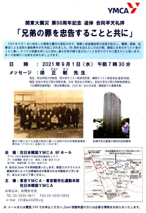 関東第震災第98周年追悼 早天祈祷会