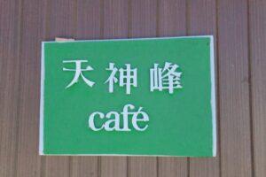 天神峰カフェ