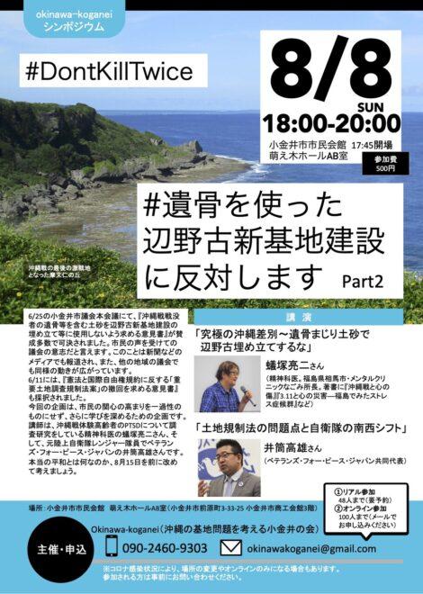 遺骨を使った辺野古新基地建設に反対します Part2 okinawa-koganei シンポジウム