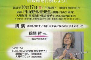 第15回 反戦・反貧困・反差別共同行動 in 京都