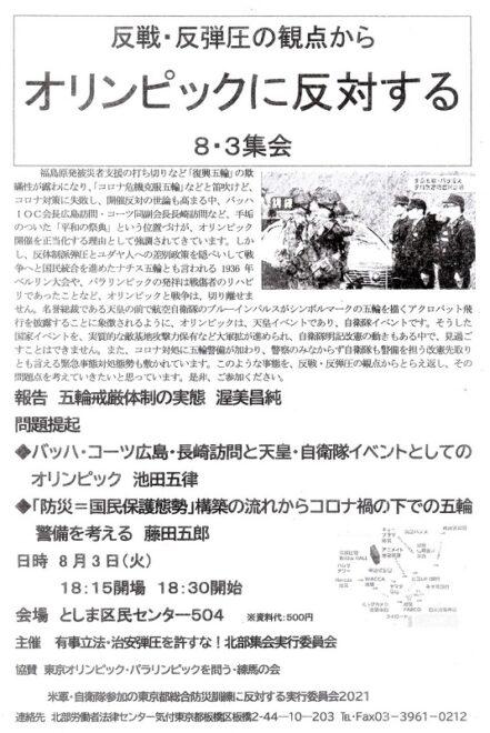 反戦・反弾圧の観点からオリンピックに反対する8・3集会
