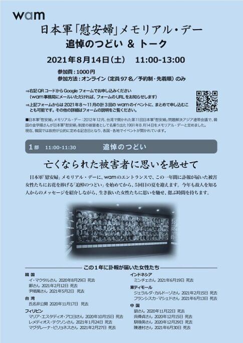追悼のつどい&トーク:日本軍「慰安婦」メモリアル・デー