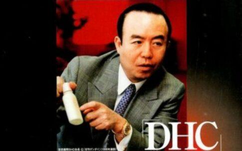 "DHC「ヘイト炎上の源泉は会長のヤバすぎる""差別通DHC"