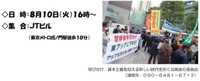 東アジアの軍事緊張を高める韓米合同軍事演習反対!米大使館行動