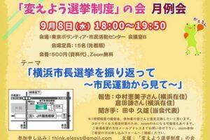 横浜市長選挙を振り返って~市民運動から見て