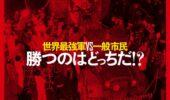 2020.12 映画『戦車闘争』予告編~世界最強軍vs一般市民 勝つのはどっちだ!?