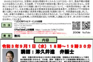 関東大震災から98年~災害時におけるデマ・誹誘中傷問題を考える