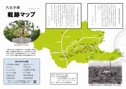八王子市戦跡マップ