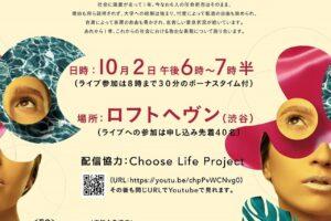 日本学術会議問題とその後ーあれから1年、私たちの自由は?そして社会は?