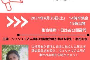 ウィシュマさん死亡事件のビデオの全面開示を求める全国一斉行動 ‐ 9.25東京デモ