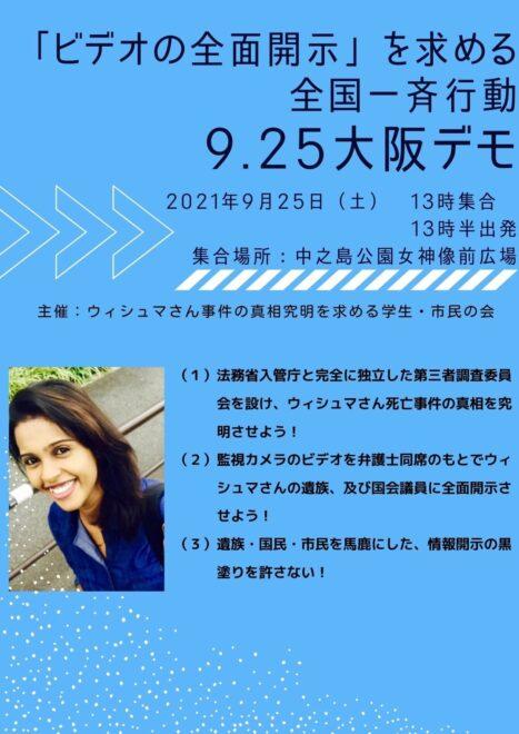 ウィシュマさん死亡事件のビデオの全面開示を求める全国一斉行動 ‐ 9.25大阪デモ