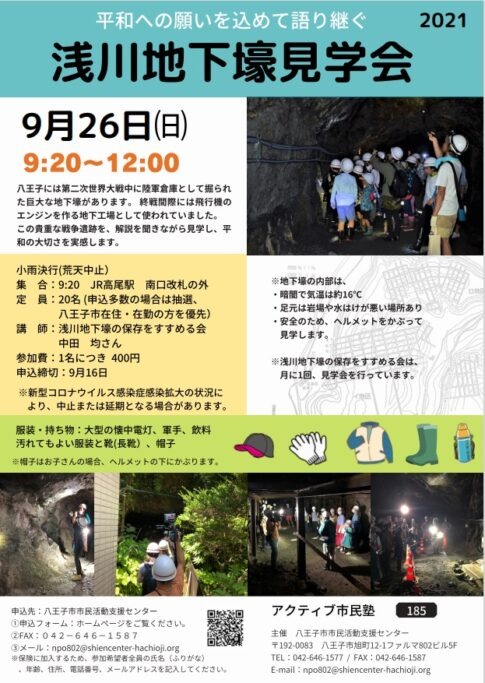 平和への願いを込めて語り継ぐ「浅川地下壕見学会」