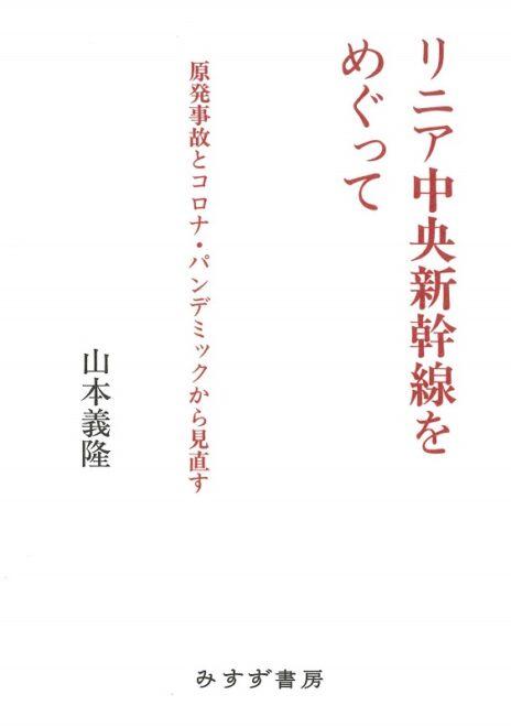 『リニア中央新幹線をめぐって』(山本義隆)