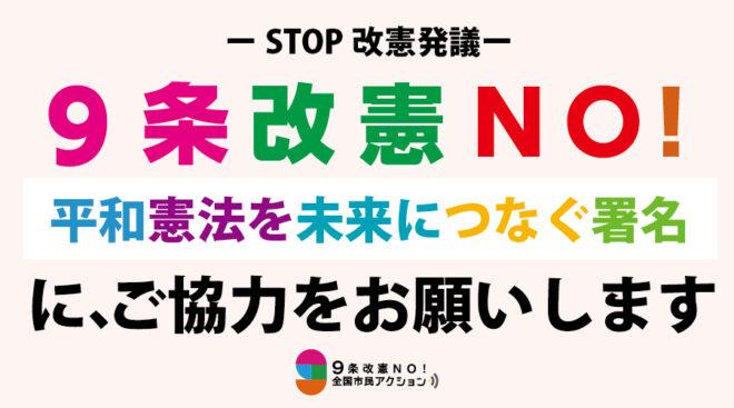 9条改憲NO!署名