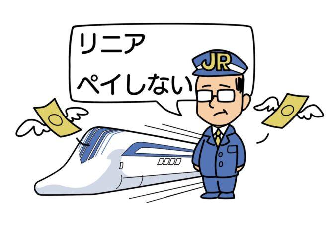 2013年にJR東海の山田佳臣社長(当時、現会長)が、リニア計画について「絶対にペイしない」と発言