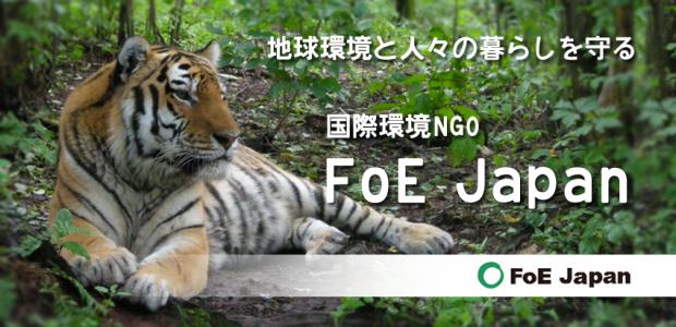 FoE Japan