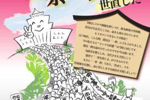岐阜総がかり行動 第21弾 集会&デモ