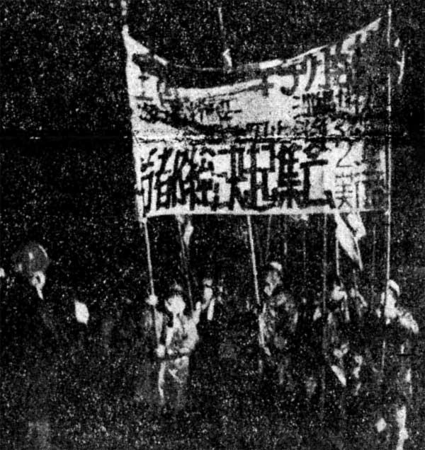 1972.2.4 沖縄返還粉砕・派兵阻止 首都総決起集1972.