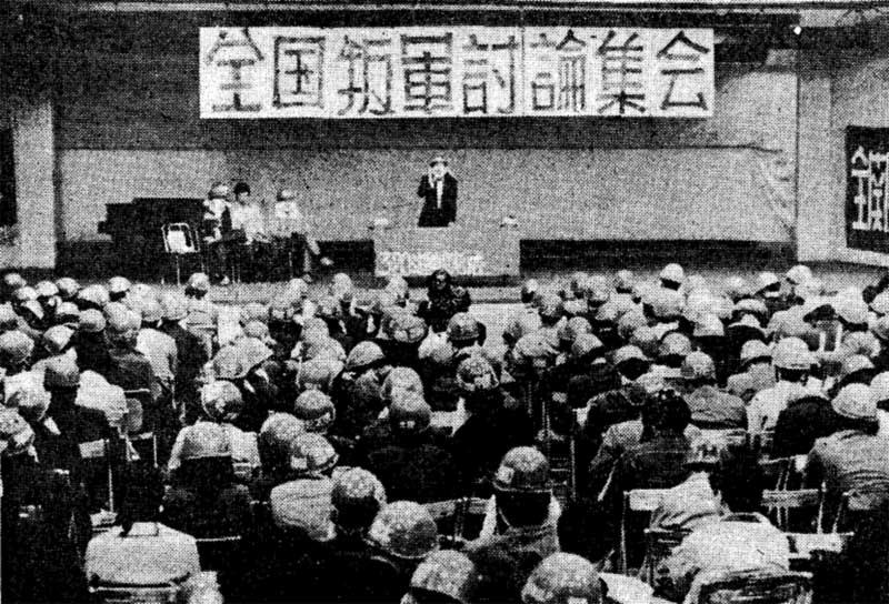 1972.3.19 全国叛軍討論集会 九州大