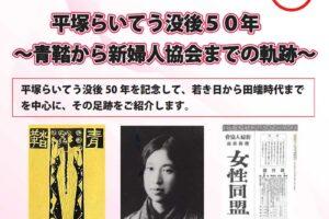 平塚らいてう没後50年~青鞜から新婦人協会までの軌跡
