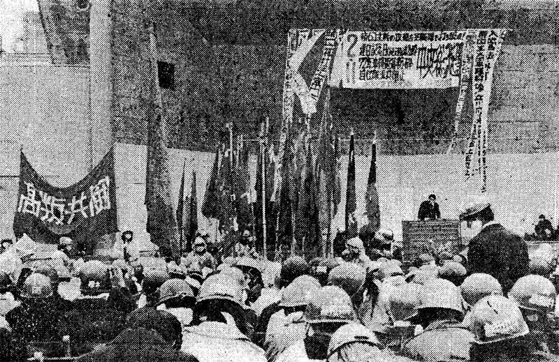 1972.2.11紀元節粉砕 中央総決起集会 日比谷野音
