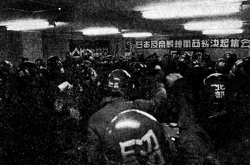 72年3.18 反帝戦線 関西総決起集会 京都