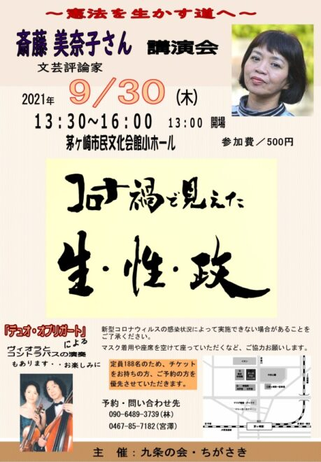 九条の会・ちがさき 講演と音楽のつどい「憲法を生かす道へ」講師:斎藤美奈子さん
