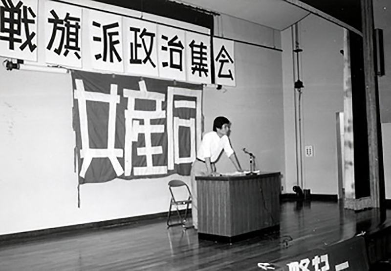 1974年7・7戦旗派政治集会(血債・猛省集会)基調報告:日向翔