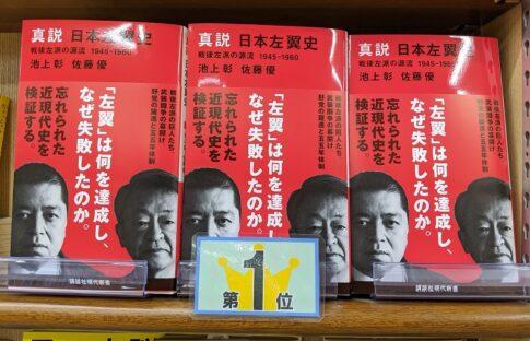 真説 日本左翼史~戦後左派の源流 1945-1960